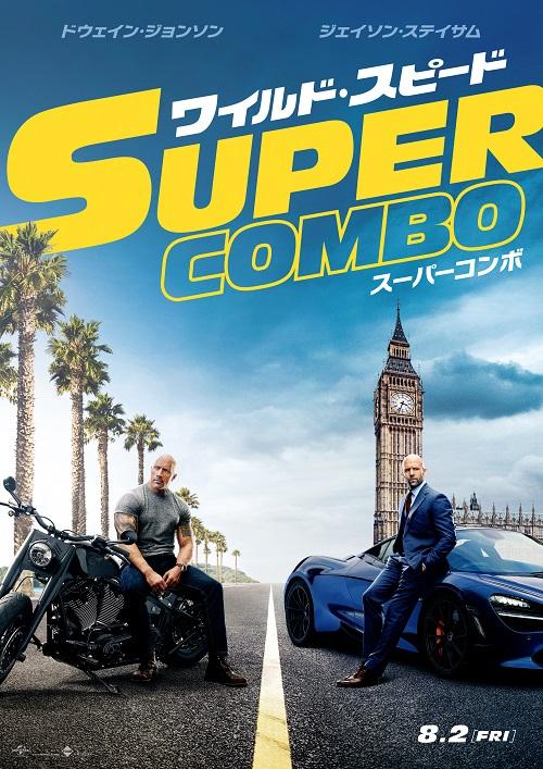 SuperCombo_teaser1sheet_03